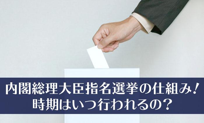 内閣総理大臣指名選挙の仕組み-01