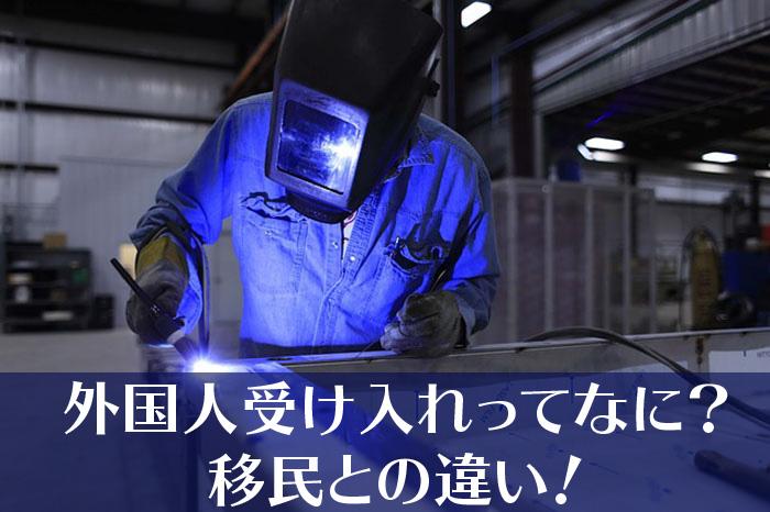 工場で働く外国人