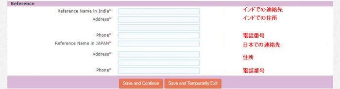インドの就労ビザ申請手順i