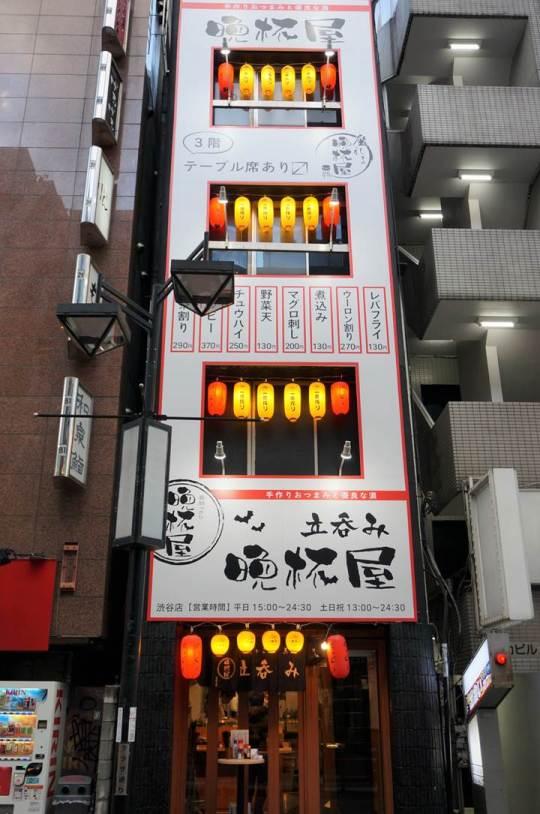Banpaiya 晩杯屋 Shibuya dougenzaka 渋谷道玄坂