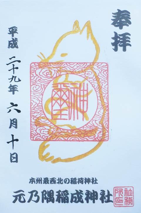 Goshuin 御朱印 元乃隅稲成神社