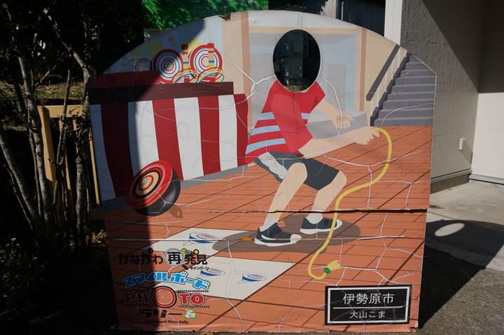 Face-in-the-hole photo boards in Japan 顔ハメ看板 大山 Mt. Oyama 大山阿夫利神社 Oyama Afuri Shrine