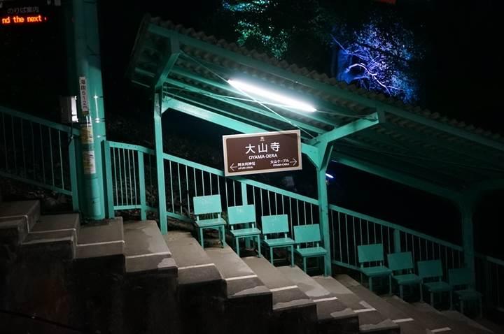 大山 Mt. Oyama 大山寺 Oyama-dera Temple