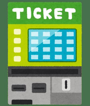 Ticket 切符