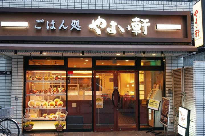 やよい軒 JAPANESE TEISHOKU RESTAURANT YAYOI
