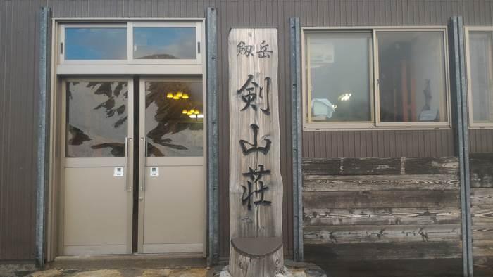 Kenzanso 剣山荘 (Lodge)