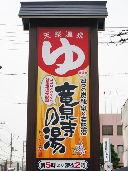 RYUSENJINOYU Hot Springs / SPA in Soka City Saitama 竜泉寺の湯 草加谷塚店