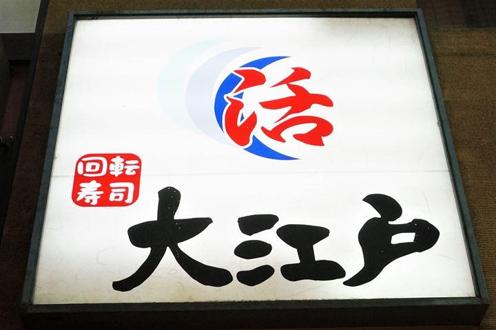 Sushi 回転寿司 鮨 - OOEDO 大江戸