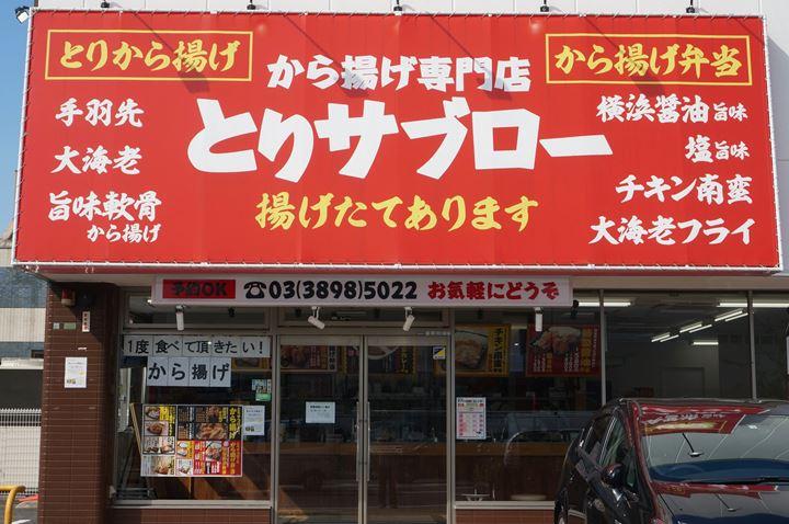 Karaage Deep Fried Chicken から揚げ専門店 とりサブロー TORISABURO 足立谷在家 Adachiyazaike