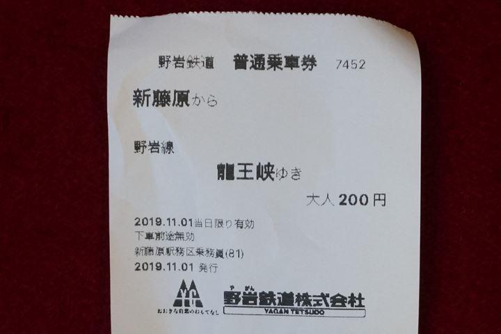 Ryuokyo Ravine 龍王峡 - Shinfujiwara Station 新藤原駅