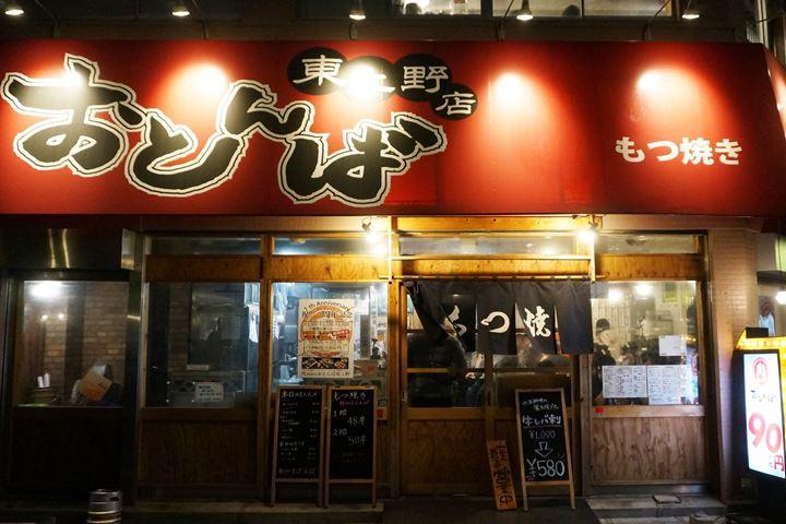 Otonba (Higashi Ueno Branch) おとんば 東上野店