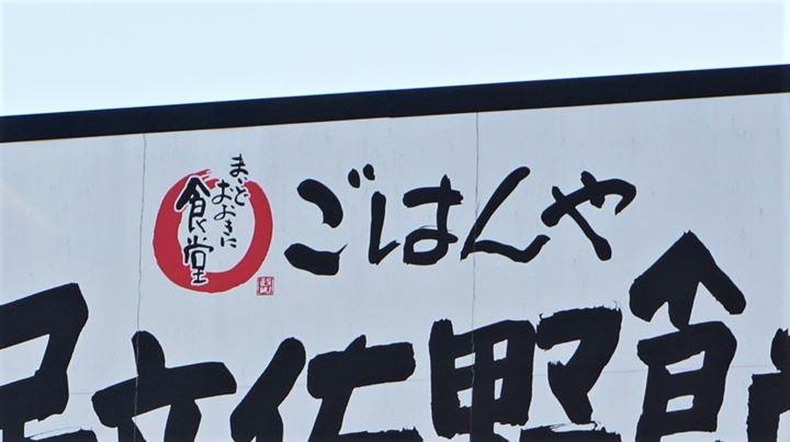 MAIDOOOKINI SHOKUDO Adachisano Branch まいどおおきに食堂 足立佐野食堂