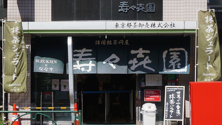 Matcha Gelato (Ice Cream) Asakusa Tokyo 東京 浅草 抹茶ジェラート 壽々喜園 SUZUKIEN