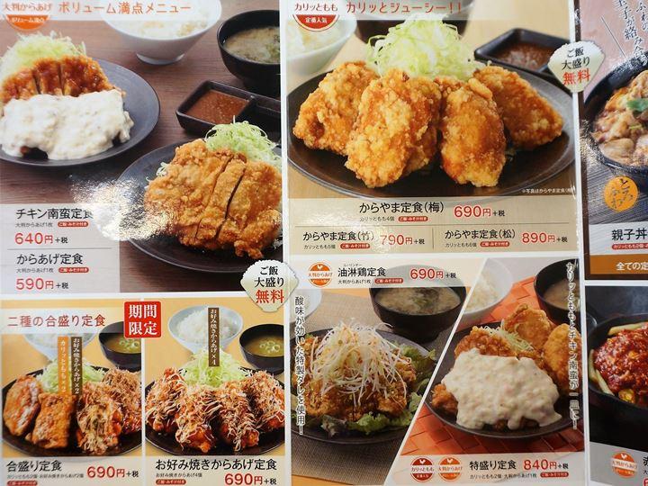 Menu メニュー 2020 - 唐揚げ Deep fried chicken KARAYAMA からあげ からやま