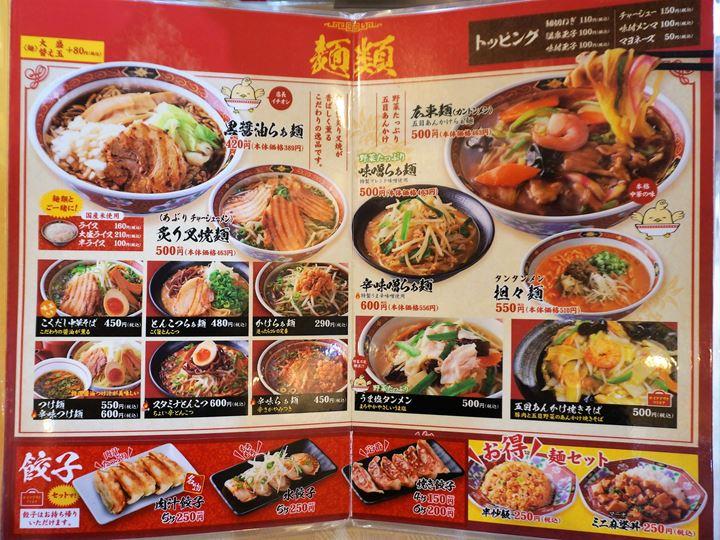 Menu ICHIBANKAN 中華食堂一番館 メニュー