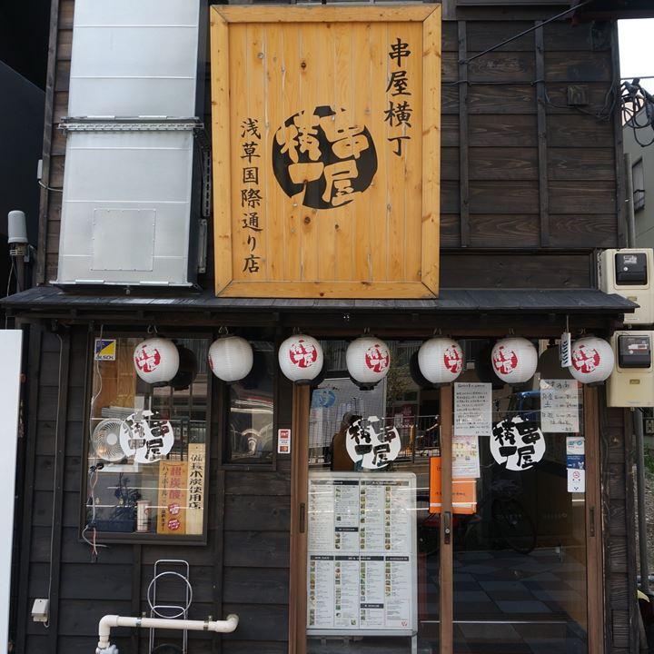 串屋横丁 浅草国際通り店 Kushiya-Yokocho もつ焼き