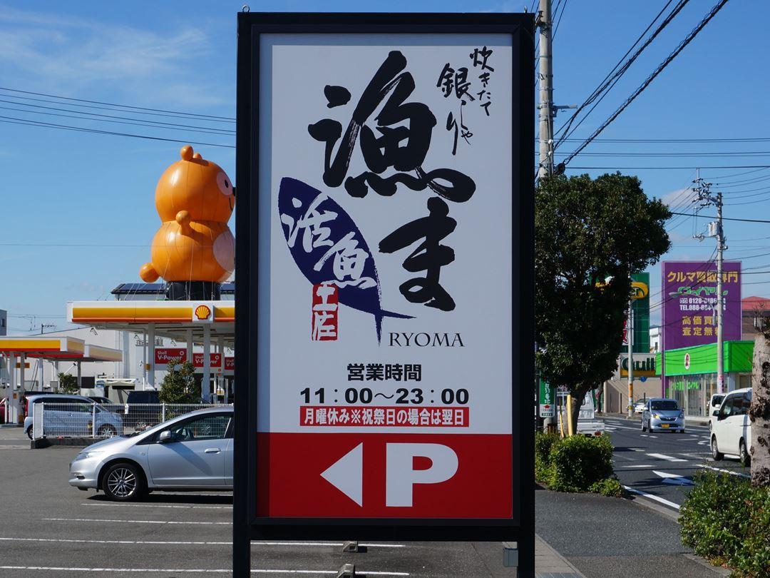 Kochi Seafood RYOMA 高知 魚料理屋 活魚 漁ま