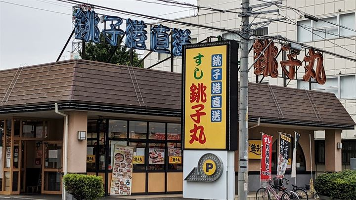Sushi CHOUSHIMARU すし 銚子丸 - 回転寿司 鮨