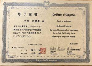 寿司アカデミー証書