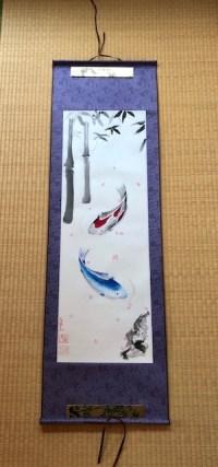 掛け軸 青い鯉と金の鯉と竹林