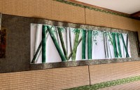 掛け軸 日本画 水墨画竹林竹林 禅スタイル