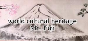 世界文化遺産の富士山