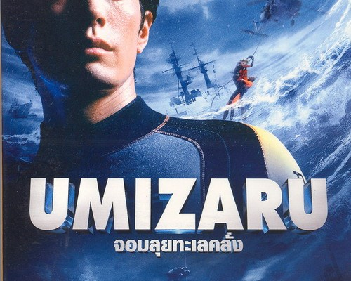 Umizaru Manga To Receive 4th Movie