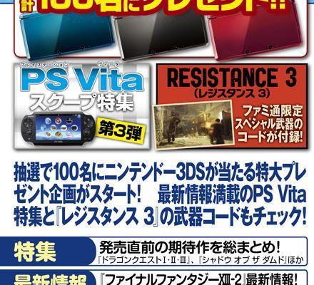 Japan's Top Ten Wanted Games