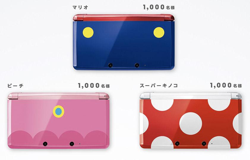 Japanese Club Nintendo 3DS Units
