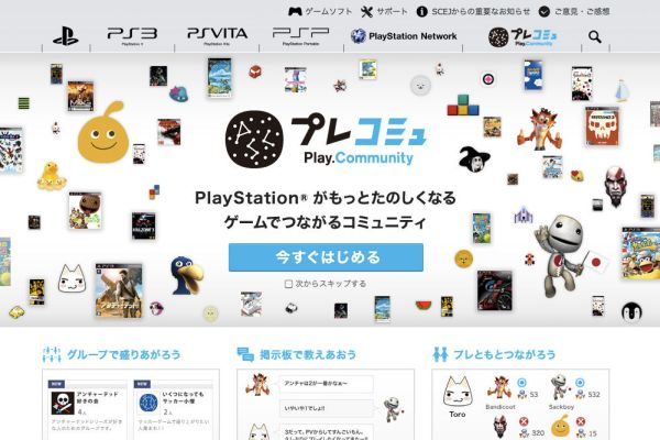 New Playstation Social Site