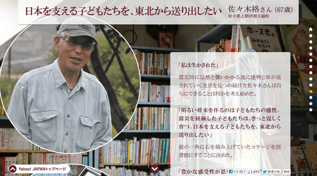 Sakaki Itaru, 67 years old in Iwate prefecture, opens his cottage as a library for children.