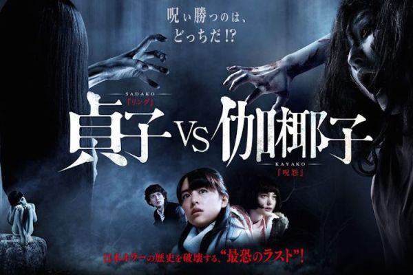 Sadako Vs Kayako TV Spot