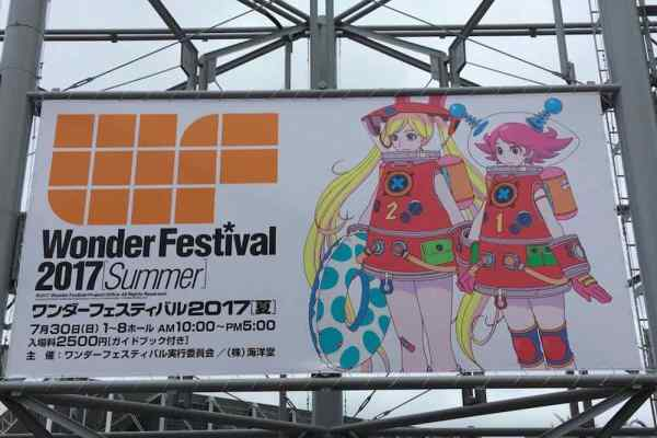 WONDER FESTIVAL 2017 COSPLAY SHOWCASE