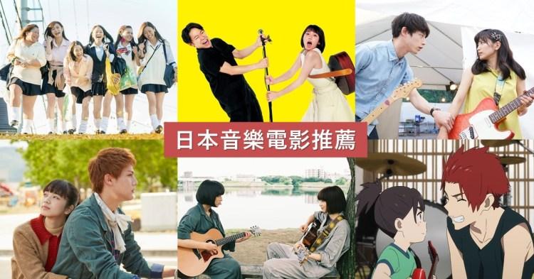 【日本音樂電影推薦】8部音樂電影,不只動人,更是動聽!(持續更新…)