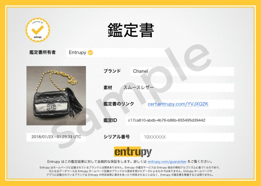 Entrupy Certificate JA