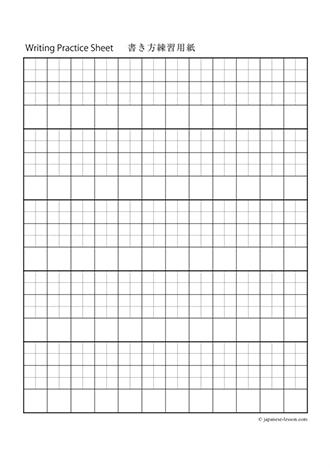 hiragana writing practice characters