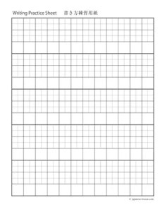 Blank writing practice sheet also hiragana characters japanese lesson rh