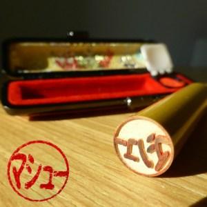 Japanese name Hanko Katakana