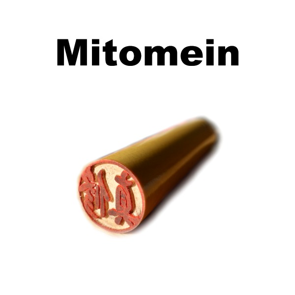 Mitomein Japanese Name Seal