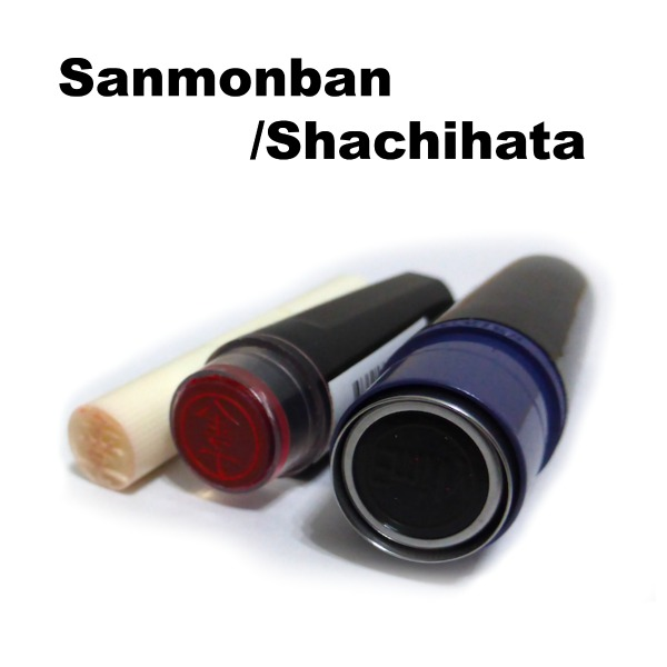 Sanmonban Japanese Name Stamp