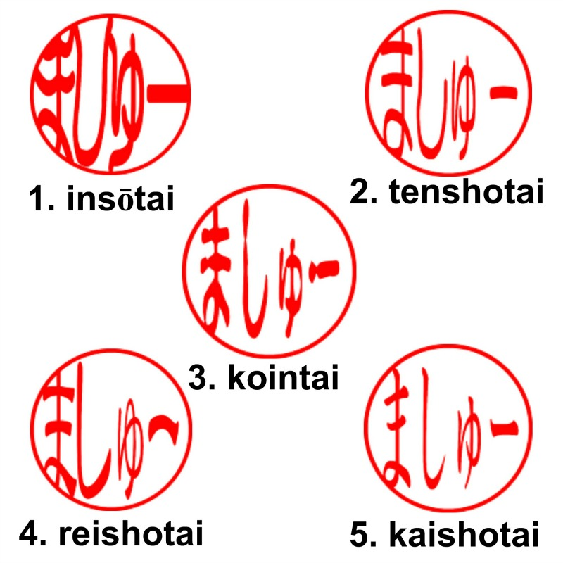 Custom Japanese Name Seal | Buy Online Japanese Name Stamp for