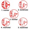 Font selection for Hiragana Hanko
