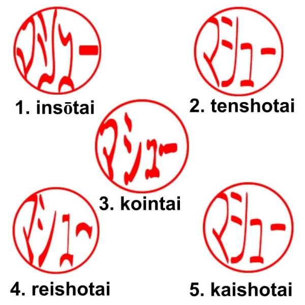 Japanese Name Stamp Font Samples