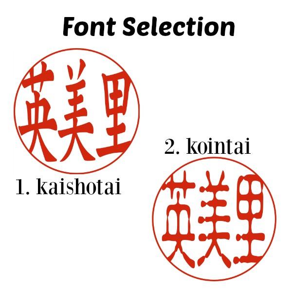 Japanese Name Seal Font Selection