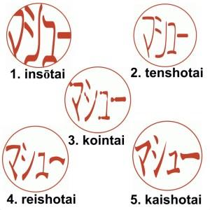 Katakana Hanko name seal