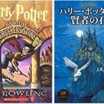 日本語と英語に翻訳された本 (ハリーポッターシリーズ; 8-12歳児向け)