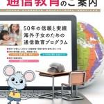 JOESのインターネット通信教育