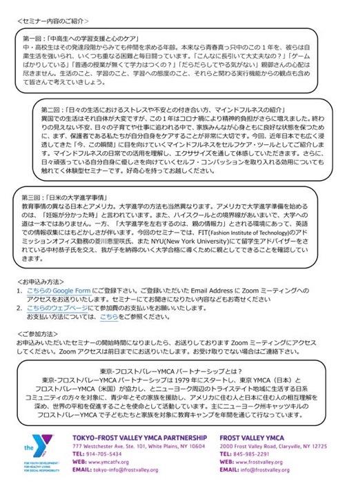 TokyoFrostValleyWorkshop2021Flyer01 resized