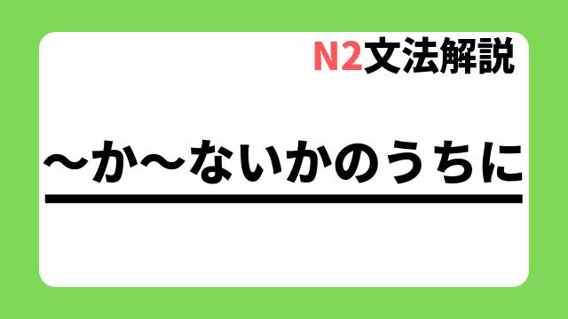 N2文法分析~か~ないかのうちに