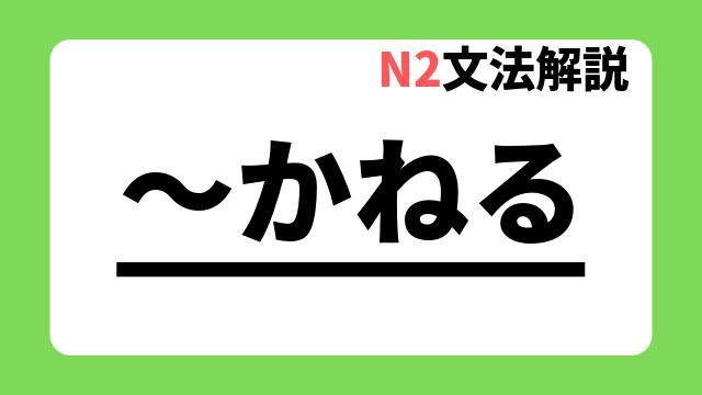 N2文法解説「~かねる」